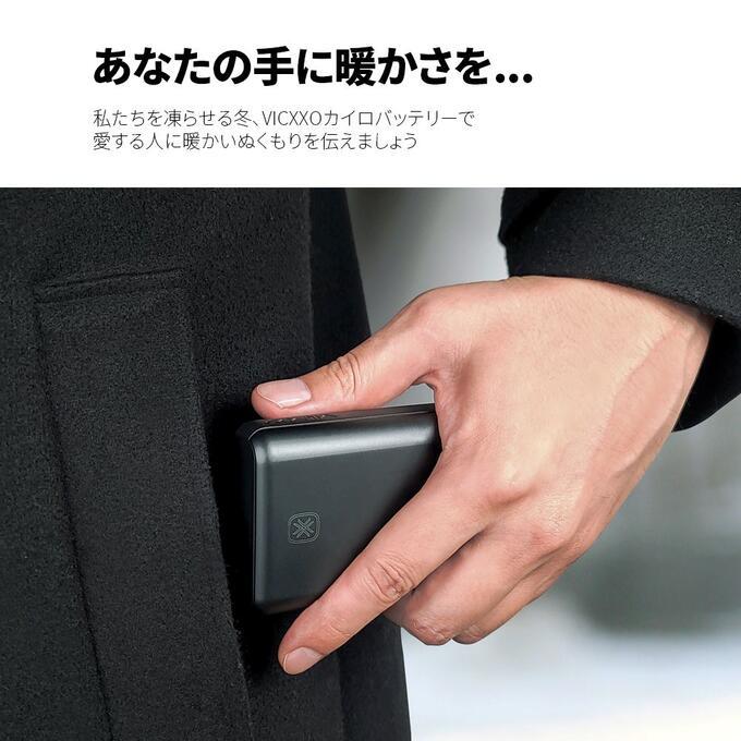 VICXXO(ヴィクソ)充電式カイロを搭載した高速充電対応モバイルバッテリーPSE認証
