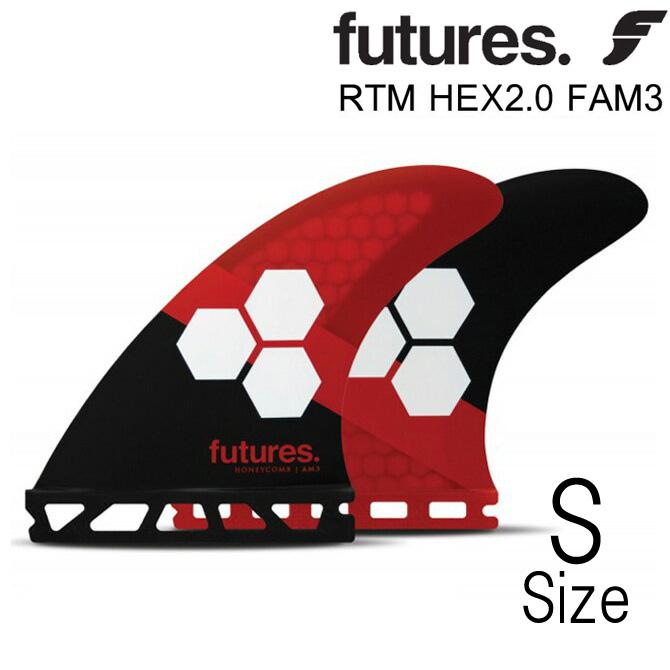 FutureFin Almerrick RTM-HEX 2.0 FAM3 Model SmallSize / フューチャーフィン アールティーエムヘックス エフエーエム3 モデル サーフボードフィン スモールサイズ【返品・交換不可】