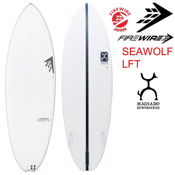 ファイヤーワイヤー サーフボード シーウルフ ロブマチャドモデル / Firewire Machado Surfboards Seawolf Model