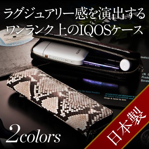 アイコス ケース アイコス3 ケース 本革 IQOS3 glo 対応 日本製 加熱式タバコ メンズ クリーナ収納可能 収納 ダイヤモンドパイソン ヘビ柄 レザーケース ペンケース ギフト 羽島ベルト FUMO