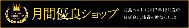 羽島ベルト:羽島ベルト 日本製本革ベルト製造