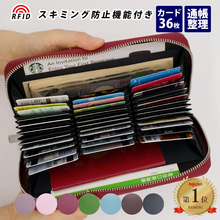 36カードポケット スキミング防止 大容量カードケース カードケース 輸入 大容量 通帳ケース じゃばら ジャバラ 磁気防止 RFID 新作 大人気 あす楽 送料無料 メンズ 本革 レディース