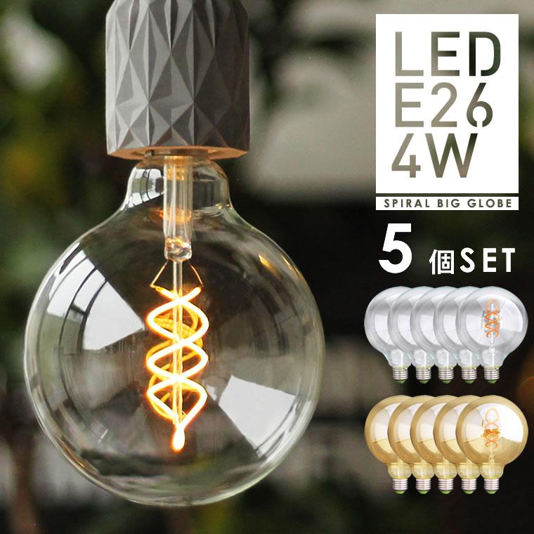 【5個セット】【スパイラル BIG GLOBE】 エジソン バルブLED E26 大きいボール球 【調光器対応】(LED/4W/100V/口金E26) エジソン電球 裸電球