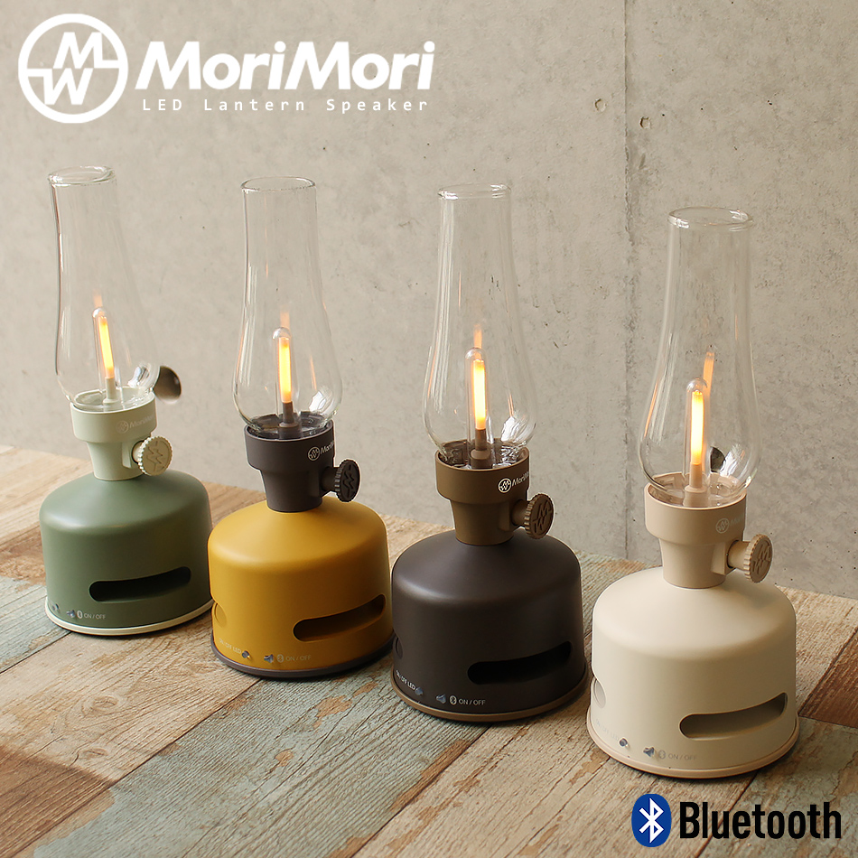 LEDランタンスピーカー MORIMORI Bluetooth led ランタン おしゃれ アウトドア 充電式 調光 ランプ ランタン ワイヤレス スピーカー bluetooth 360度 ライト