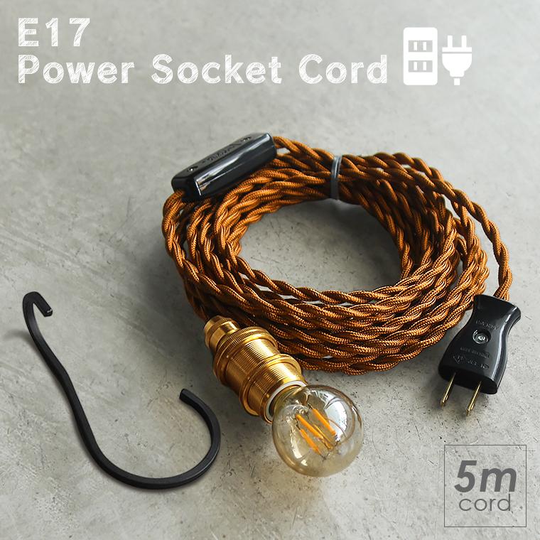 【5m】E17 ペンダントライト コンセントプラグ コンセント式 真鍮 ロングコード 照明器具 インテリア おしゃれ レトロ スイッチ付き 1灯用 北欧風