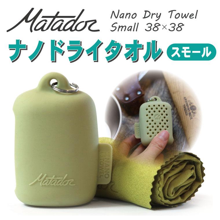 マタドール ナノドライタオル スモール Matador Nano Dry Towel Small 吸水 超軽量 折り畳み コンパクト 海水浴 登山 ジム