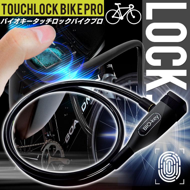 指紋認証 自転車 鍵 ワイヤーロック 「タッチロック バイク プロ」国内正規品 バイオキー バイク カギ かぎ 電子キー 指紋認証キー ケーブルロック 盗難対策 グッズ