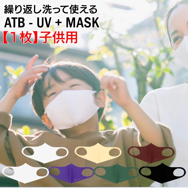 白 黒 グレー ピンク ベージュ パープル カーキから選べるカラフルな小さめの子ども用洗えるマスク 繰り返し使えるので経済的 抗菌 消臭 吸水速乾 UVカット機能付き \タイムセール 在庫あり 子供用 単品 2営業日以内 平日 に発送 洗えるマスク ATB-UB + 小さいマスク 風邪 キッズマスク 繰り返し 対策 ウイルス 新作アイテム毎日更新 幼児 布製 男の子 予防 MASK かわいい 女の子 洗濯可 カラフル おしゃれ 2歳から7歳 花粉 こども 子ども用 キッズ 卓越