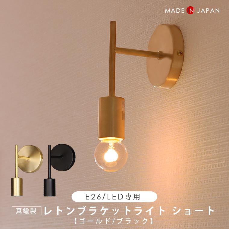 ブラケットライト 真鍮 1灯用 E26 レトンブラケット ショート ゴールド ブラック ウォールライト 直付け 壁付け照明器具 おしゃれ かっこいい シンプル 北欧 レトロ モダン ソケット ブラス LED対応 日本製 間接照明 ランプ