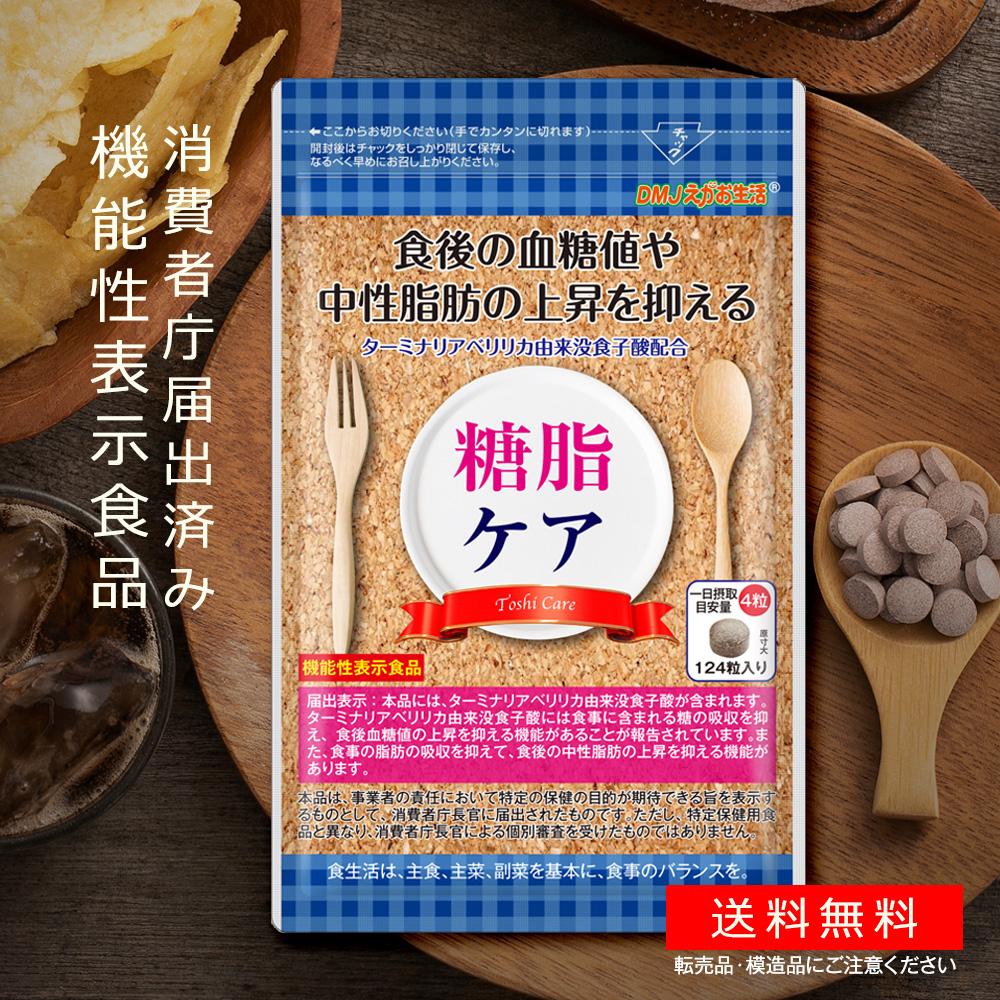 血糖値 サプリメント ターミナリア サプリ イヌリン ターミナリアアベリリカ 中性脂肪 下げる サポート 健康サプリ 健康食品 送料無料 機能性表示食品 タブレット 売れ筋 カット 粒 ターミナリアベリリカ 抑える 31日分 糖脂ケア 血糖値が気になる方へ 糖質 日本製 サラシア 公式サイト DMJえがお生活