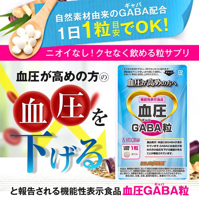 血圧下げるサプリメント 【10商品比較】高血圧予防におすすめのサプリメントランキングTOP10!