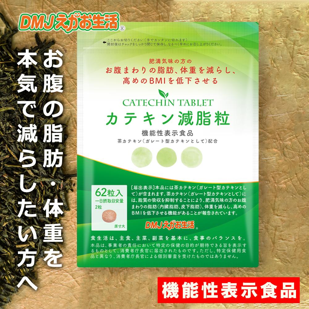 おなかの脂肪 お腹の脂肪を減らす タブレット 内臓脂肪 皮下脂肪 体重を落とす カテキンサプリ カテキン粒 送料無料 カテキン減脂粒 DMJえがお生活 31日分 お腹の脂肪を落とす 日本製 機能性表示食品 おなかの脂肪が気になる 緑茶 訳あり サプリ egcg カテキン エピガロカテキンガレート サプリメント 減らす 粒 別倉庫からの配送
