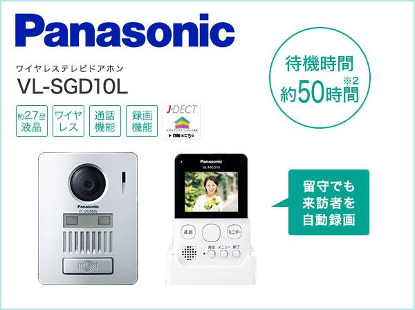 Panasonic ワイヤレス テレビドアホン VL-SGD10L 北海道 沖縄 離島は送料別となります