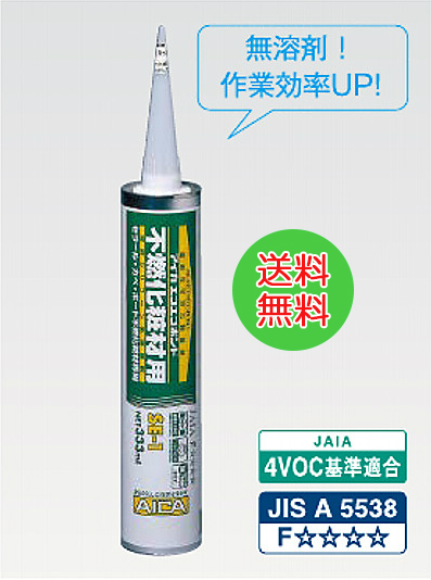 エコエコボンド 変成シリコーン系接着剤 不燃化粧材用 SE-1 1ケース(20本入り)アイカ工業 北海道 沖縄 離島は送料別となります