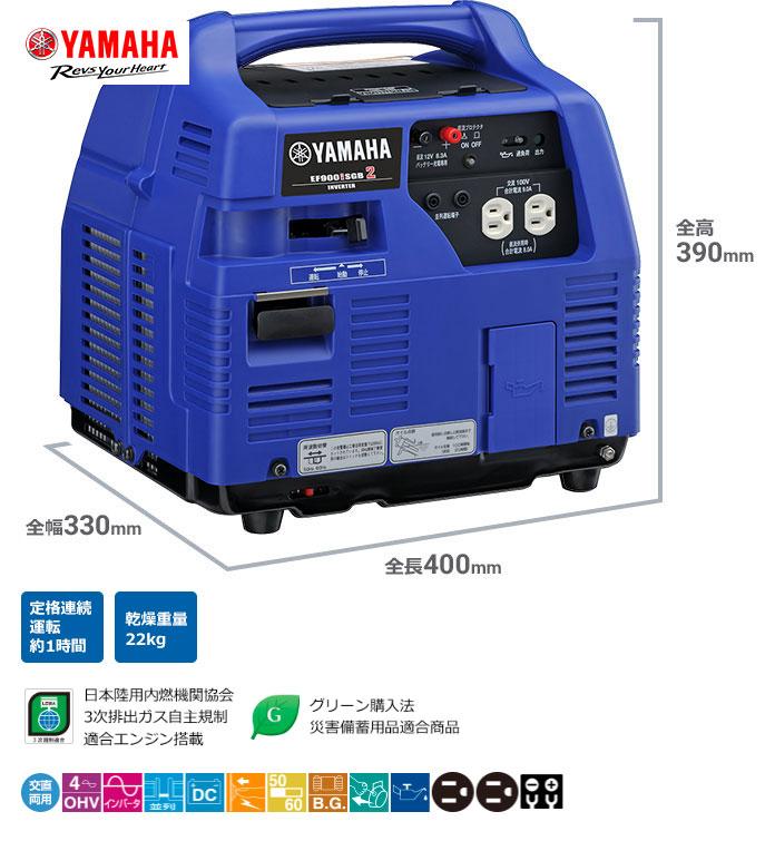 ヤマハ 防音型 インバータ発電機 EF900iSGB2 送料無料 本州限定