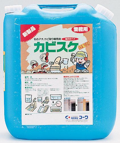 カビスケ 18L 1本 カビ取り剤 コーワ 北海道 沖縄 離島は送料別となります