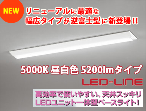 LED-LINE LEDユニット型ベースライト XL501005P4B 逆富士型(幅広タイプ) 5000K 昼白色 5200lmタイプ ODELIC 北海道 沖縄 離島は送料別となります