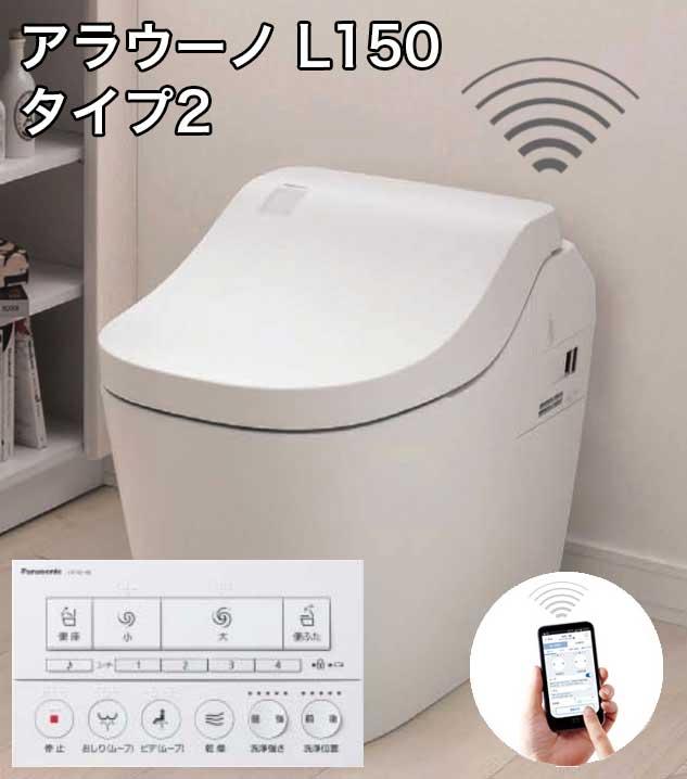 アラウーノ タイプ2 L150シリーズ 全自動おそうじトイレ 床排水標準配管セット XCH1502WSN Panasonic 北海道 沖縄 離島は送料別となります