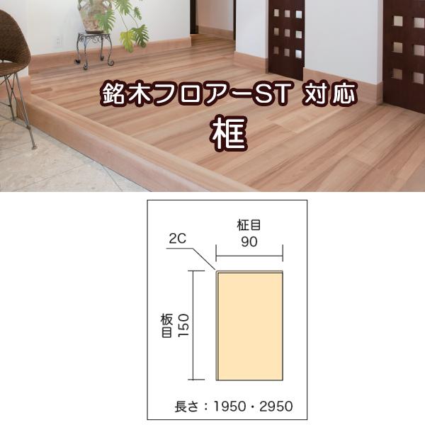 上がり框 銘木フロアーST対応品 6尺框 90×150×1950 (本銘木) イクタ 北海道 沖縄 離島は送料別となります