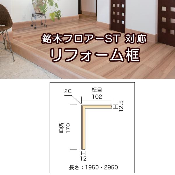 リフォーム框 銘木フロアーST対応品 リフォーム6尺框 102×170×1950 (本銘木) イクタ 北海道 沖縄 離島は送料別となります