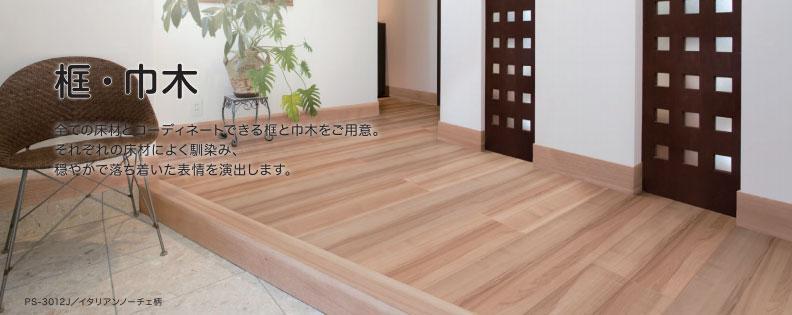 イクタ パワフルフロアーREO 9尺巾木 北海道 沖縄 離島は送料別となります