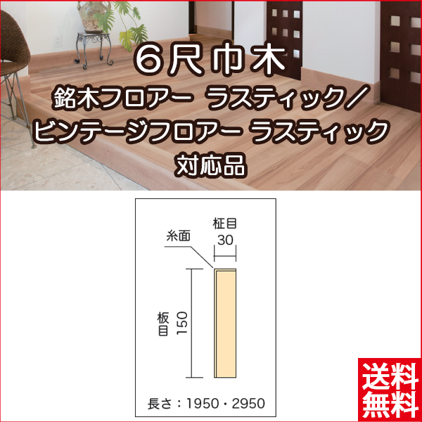 イクタ 6尺巾木 銘木フロアー ラスティック ビンテージフロアー ラスティック 対応品 北海道 沖縄 離島は送料別となります