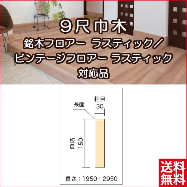 イクタ 9尺巾木 銘木フロアー ラスティック ビンテージフロアー ラスティック 対応品 北海道 沖縄 離島は送料別となります