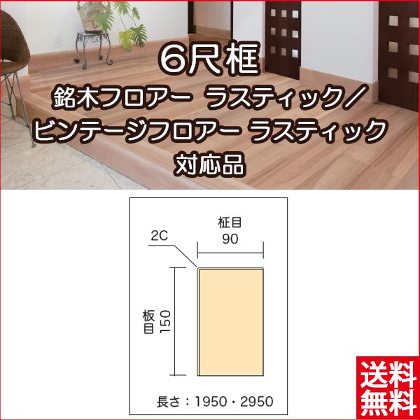 上がり框 6尺框 銘木フロアー ラスティック/ビンテージフロアー ラスティック対応品 90×150×1950 全色 イクタ 北海道 沖縄 離島は送料別となります