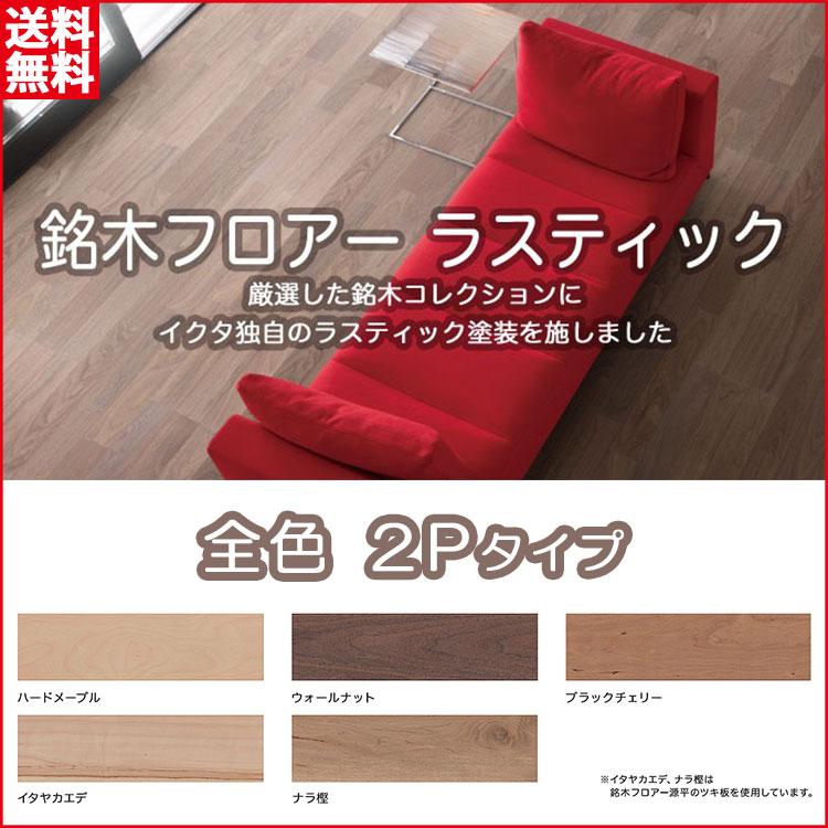 銘木フロアー ラスティック 全色 2Pタイプ(ツヤなし) 床暖房対応品 フロアー イクタ 北海道 沖縄 離島は送料別となります