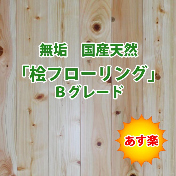 国産針葉樹 桧無垢フローリング Bグレード 15×108×1920 16枚入り 3.32m2/坪入