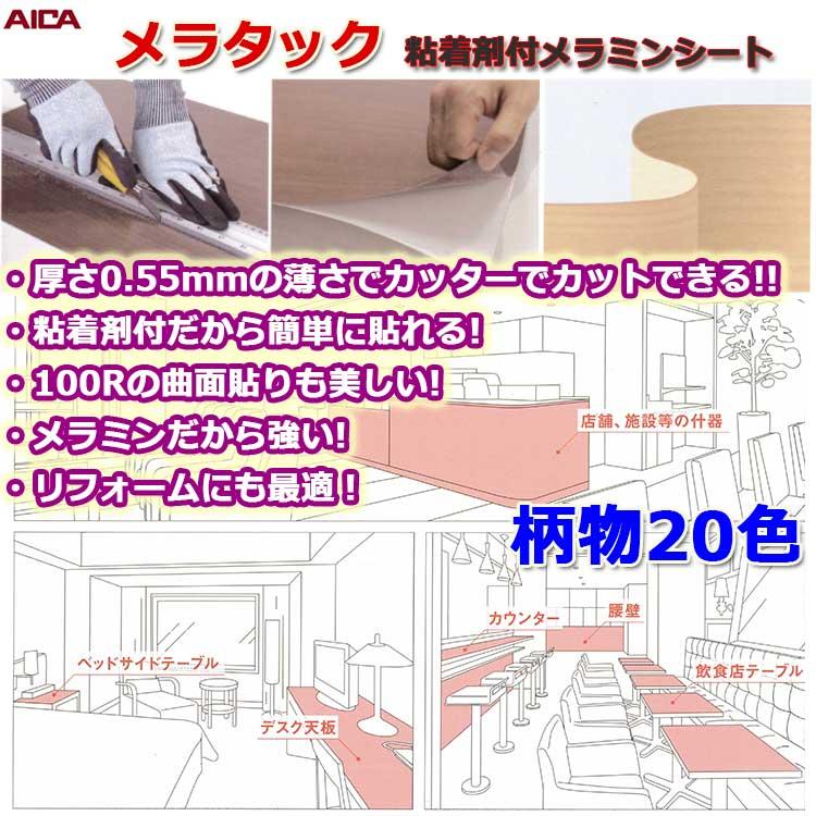 メラタック 粘着剤付メラミンシート 柄物20色 厚み0.55mm 3×6(尺) (W910 ±2mm×L1,820+30,-0mm) 2枚(1梱包) AICA アイカ工業 送料別