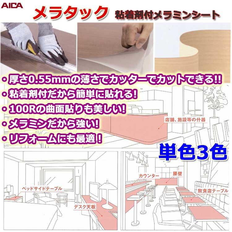 メラタック 粘着剤付メラミンシート 単色3色 厚み0.55mm 3×6(尺) (W910 ±2mm×L1,820+30,-0mm) 2枚(1梱包) AICA アイカ工業 ※送料別