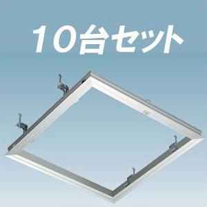 サヌキ SPG アルミ製天井点検口 450角 支持金具タイプ 68145(P) 10台セット 送料別