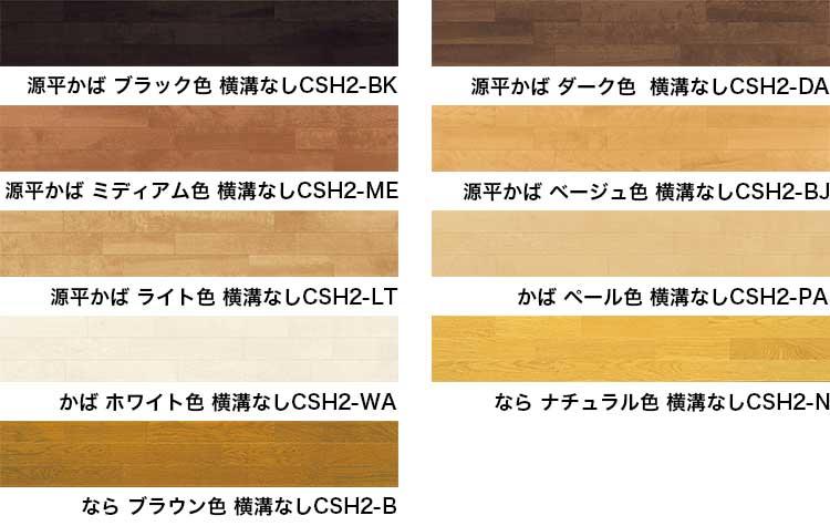 NODA 12mm クリアシルキー ハード CSH2 北海道 沖縄 離島は送料別となります