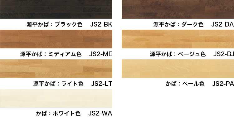 NODA 12mm Jシルキー JS2 北海道 沖縄 離島は送料別となります