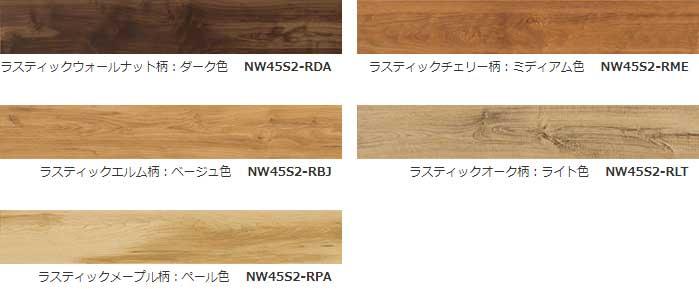 NODA 11.5mm ネクシオ ラスティック45 防音フロア NW45S2 北海道 沖縄 離島は送料別となります