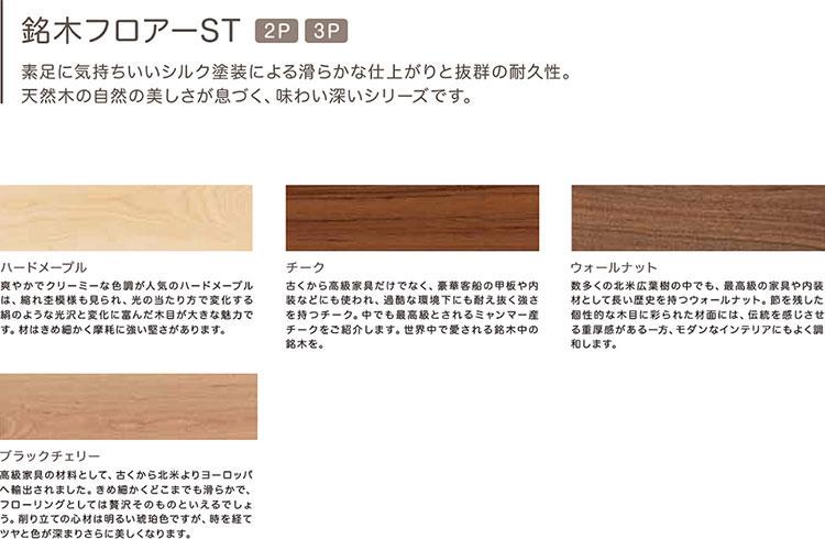 銘木フロアーST ブラックチェリー 2Pタイプ 3分ツヤ 床暖房対応品 フロアー イクタ 北海道 沖縄 離島は送料別となります