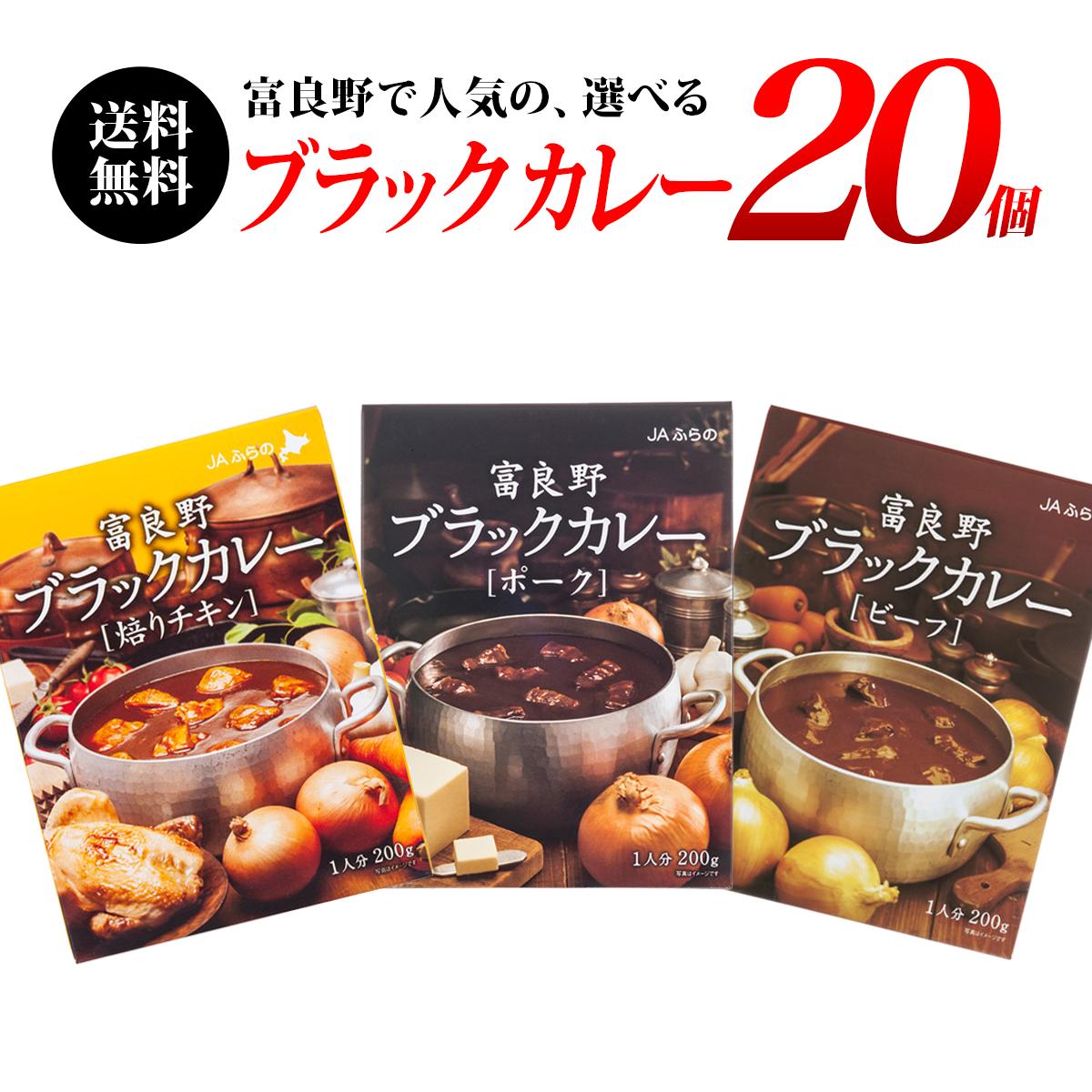 送料無料 セール価格 ふらので人気の選べる富良野ブラックカレー ビーフ 焙りチキン トラスト 20個 ポーク