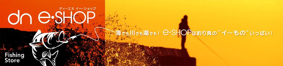 dn e-shop:安さと品質には絶対の自信あり!