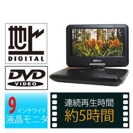 【在庫あり】Wizz(ウィズ) TVチューナー内蔵 高精細9インチ地デジ対応 ポータブルDVDプレーヤー  DV-PT930