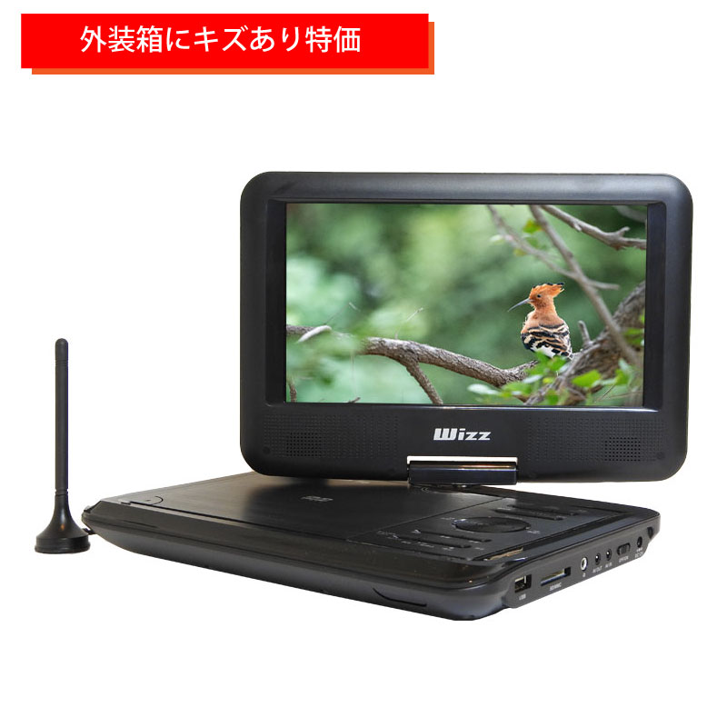 【台数限定】(外装箱にキズあり特価!本体は新品です)Wizz(ウィズ) TVチューナー内蔵 高精細9インチ地デジ対応 ポータブルDVDプレーヤー |DV-PT930