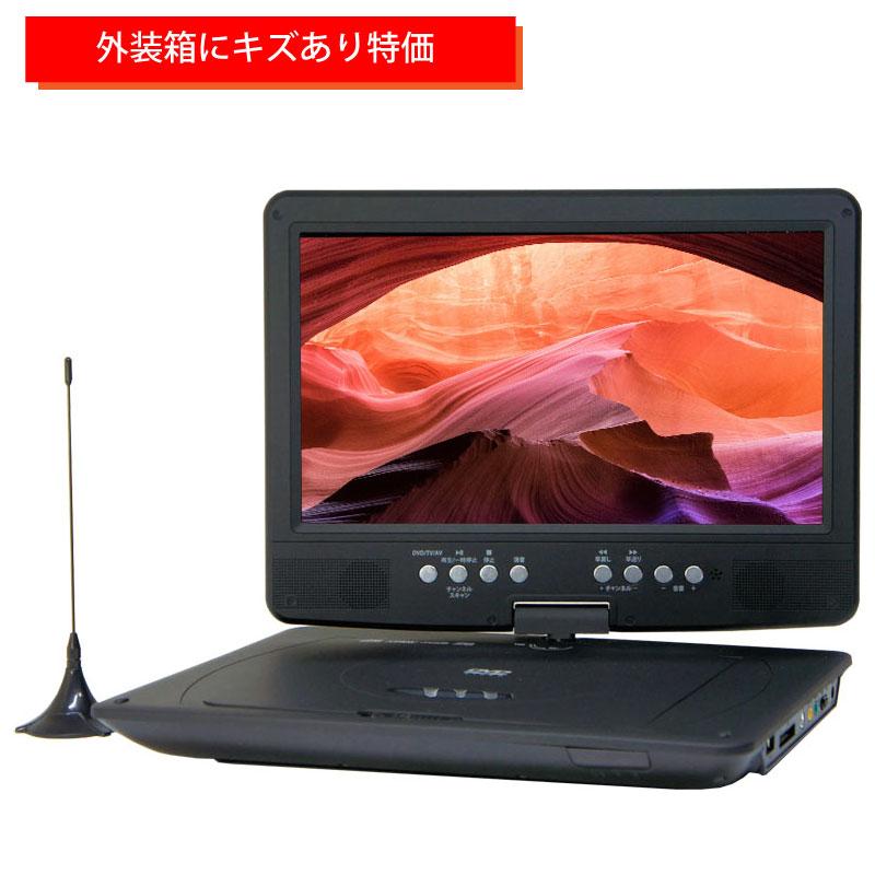 【台数限定】(外装箱にキズあり特価!本体は新品です)Wizz(ウィズ) 地デジ対応10インチポータブルDVDプレーヤー | DV-PT1060