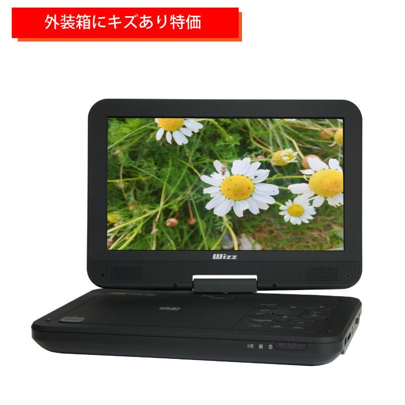 台数限定 日本全国 送料無料 全商品オープニング価格 外装箱にキズあり特価 本体は新品です Wizz ウィズ 10.1インチ ポータブルDVDプレーヤー DV-PW1040