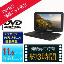 【台数限定】(液晶ドット落ち特価品!)Wizz(ウィズ)スマホミラー機能搭載 デジタル入力対応11.6インチポータブルDVDプレーヤー |DV-PH1150