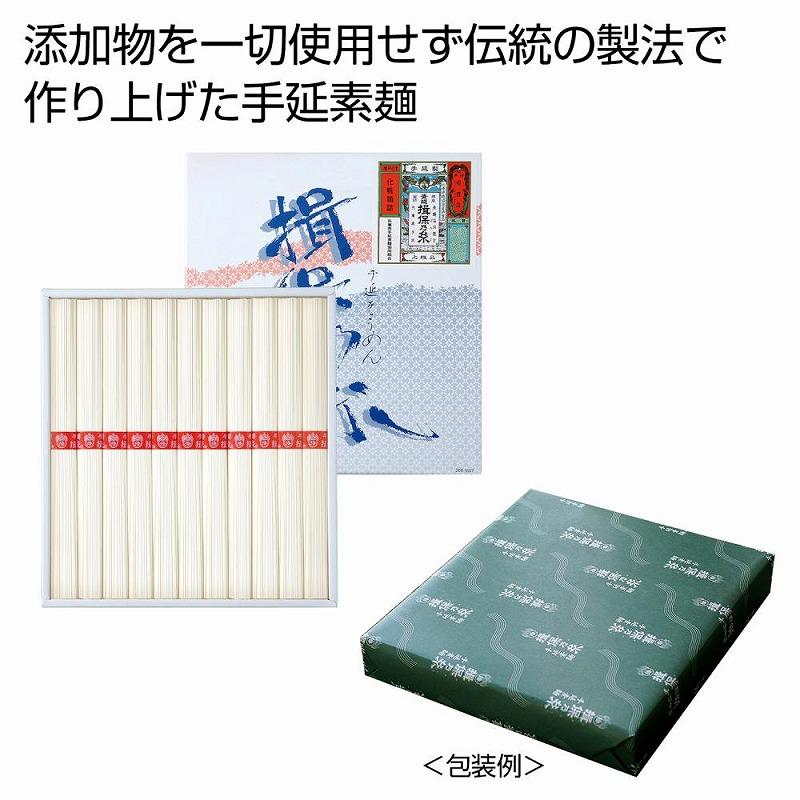 揖保乃糸 上級(包装済) 48個セット @1078/個