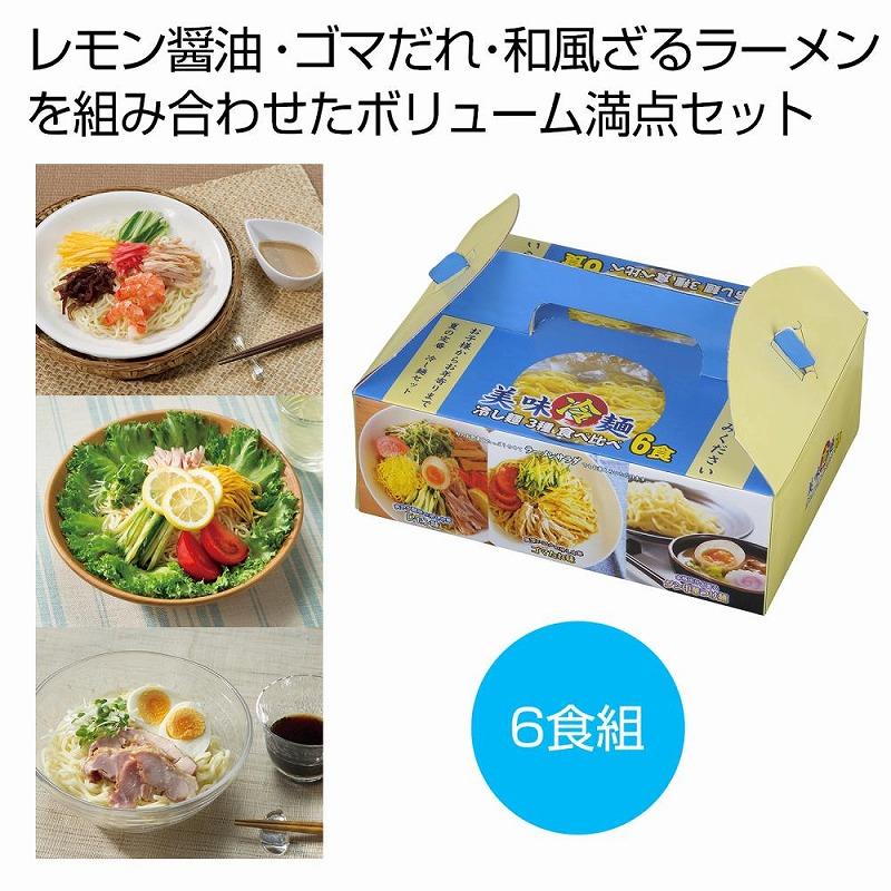 美味冷麺 冷し麺3種食べ比べ6食組 64個セット @429/個