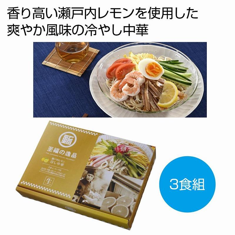 至福の逸品 瀬戸内レモンの冷し中華3食組 40個セット @430/個