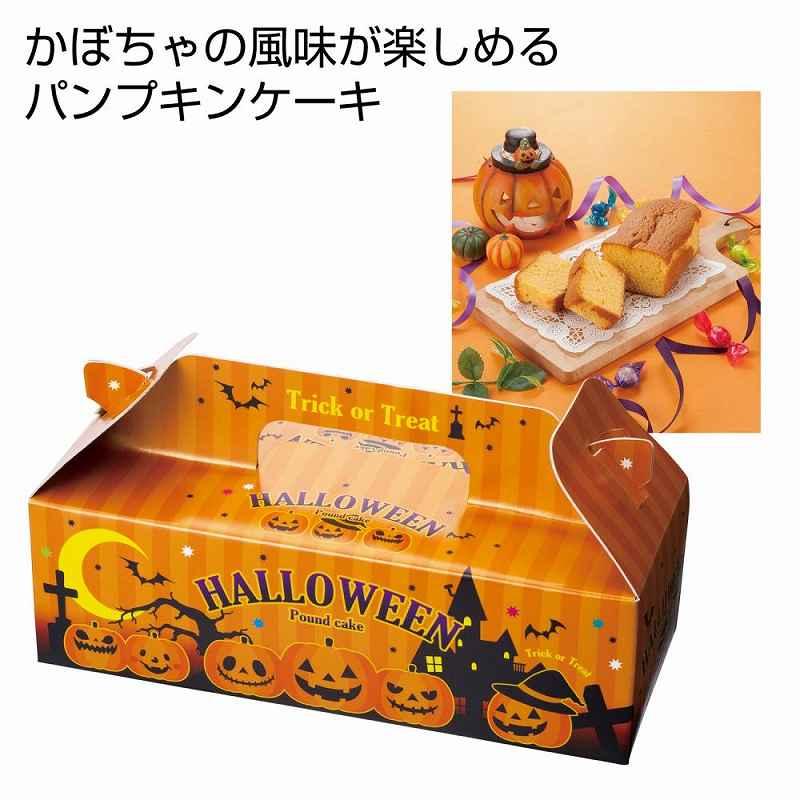 ハロウィン パンプキンケーキ 60個セット @430/個