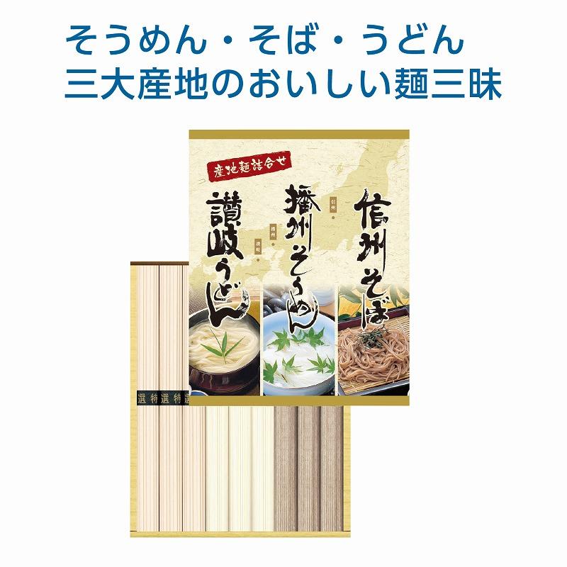 三大産地 麺セット 30個セット @408/個