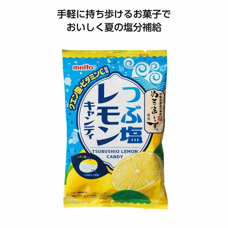 つぶ塩レモンキャンディ70g スーパーセール 60個セット @127 個 送料無料 離島 北海道 個人様宅は別途 沖縄 特売